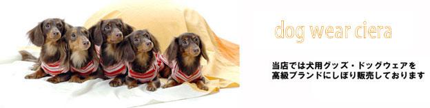 ドッグウェア 犬の服 わんこグッズのciera